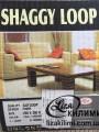 Ковер Shaggy Loop 7008 Terra